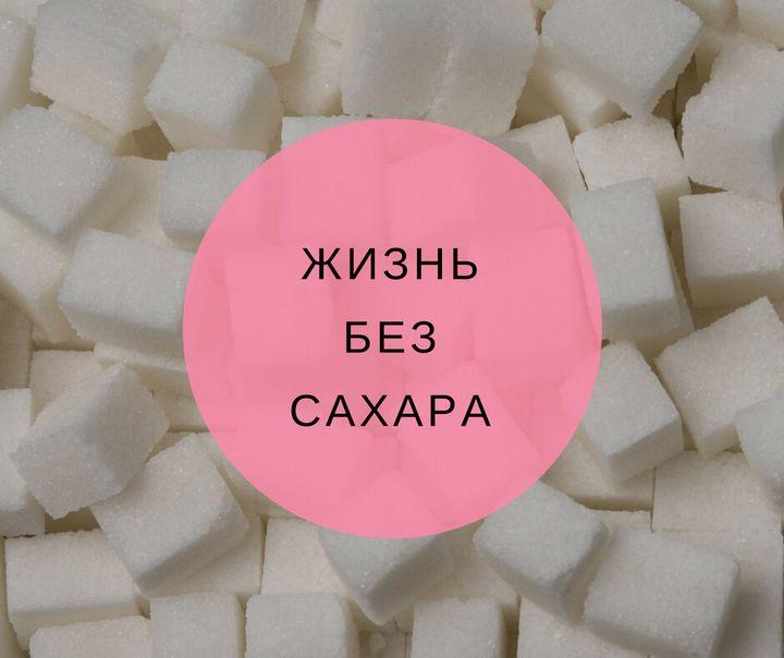 Есть ли жизнь без сахара? 1